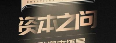 """友贷资本之问:2021,""""洪峰""""已至"""