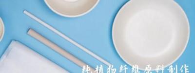 东方阿宝运鸿集团构建大健康研发新型环保替塑材料