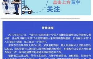 """通报""""博鑫洗码理财案最新消息!受害人的请求是挽回损失!"""