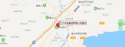 辽宁鸣威公棚养殖基地具体位置