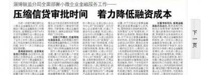 淄博财经新报正式创刊时间、