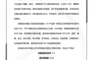 构建中国云生态 华云数据与百望云完成产品兼容互认证 携手搭建版式文档新生态