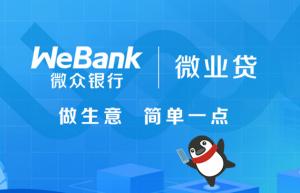 微众银行微业贷因靠谱广受认可,为小微企业提供差异化服务