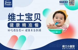 维士小盒饭:孩子不正确吃饭,贻误一生!