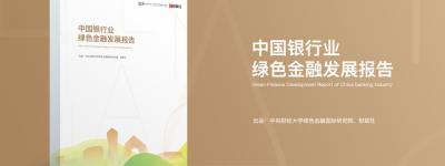 农业银行绿色金融实践入选《中国银行业绿色金融发展报告》