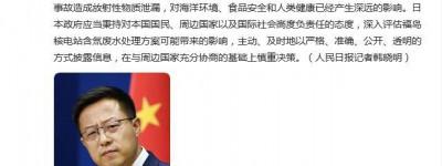 """中国外交部发言人赵立坚回应:""""日本决定将核污水排入大海"""""""